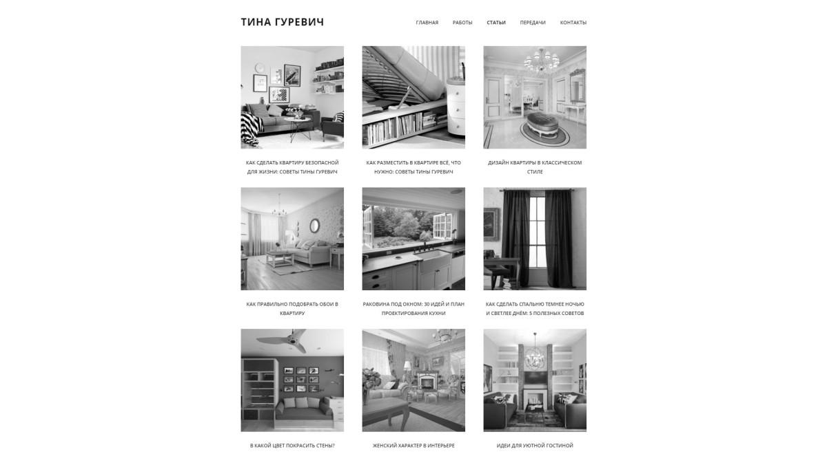 Редизайн сайта дизайнера интерьеров